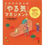 ADHDの人の「やる気」マネジメント 「先延ばしグセ」を「すぐやる」にかえる!/司馬理英子