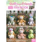 ダッフィー&フレンズファンブック 2020−2021/ディズニーファン編集部