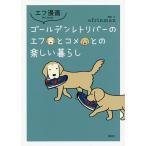 ゴールデンレトリバーのエフとコメとの楽しい暮らし エフ漫画/efrinman