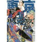 「東京卍リベンジャーズ 19/和久井健」の画像
