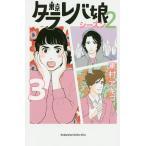 「東京タラレバ娘シーズン2 3/東村アキコ」の画像