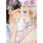 リネンの春 Angel in My Room 3/谷ま乃ゆり