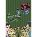 GIANT KILLING 56/ツジトモ/綱本将也