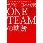 ラグビー日本代表ONE TEAMの軌跡 あの感動と勇気が甦ってくる/藤井雄一郎/藪木宏之/伊藤芳明