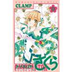 「カードキャプターさくら クリアカード編9/CLAMP」の画像