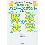 〔予約〕琉球風水志シウマが教える 身の回りをパワースポットに変える「数字の魔法」 /シウマ