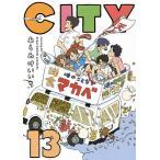 〔予約〕CITY 13/あらゐけいいち