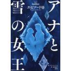 毎日クーポン有/ アナと雪の女王エピソード0 Dangerous Secrets/マリ・マンクーシ/富永晶子
