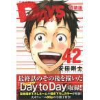 毎日クーポン有/ DAYS 42 特装版/安田剛士