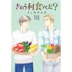 〔予約〕きのう何食べた? 18/よしながふみ