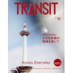 日曜はクーポン有/ TRANSIT 52号/旅行