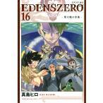 毎日クーポン有/ EDENS ZERO 16/真島ヒロ