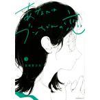 毎日クーポン有/ あなたはブンちゃんの恋 3/宮崎夏次系