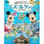 毎日クーポン有/ 東京ディズニーリゾートグッズコレクション 2021−2022/ディズニーファン編集部