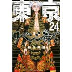 毎日クーポン有/ 東京卍リベンジャーズ 24/和久井健