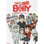 〔予約〕はたらく細胞BABY 4/福田泰宏/清水茜