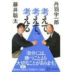 「毎日クーポン有/ 考えて、考えて、考える/丹羽宇一郎/藤井聡太」の画像