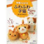 オンライン書店boox @Yahoo!店で買える「羊毛フェルトのふわふわ子猫 3匹とも作れる手作りキットつき/はっとりみどり」の画像です。価格は1,728円になります。