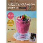 人気カフェのスムージーが自宅で作れる!かんたんレシピ122/平野奈津