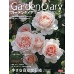 ガーデンダイアリー バラと暮らす幸せ Vol.13