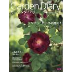 毎日クーポン有/ ガーデンダイアリー バラと暮らす幸せ Vol.16