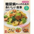 よくわかる糖尿病の人のためのおいしい食事 血糖値を下げる322レシピ/主婦の友社/吉田美香