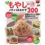 Yahoo!bookfan Yahoo!店もやしのマル得メチャうまおかずBEST300 新装版/レシピ