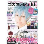 Yahoo!bookfan Yahoo!店アニメ&ゲームコスプレMAKE vol.4