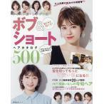 BEST HIT!テイスト別・レングス順ボブ&ショートヘアカタログ500 大人可愛いスタイル満載