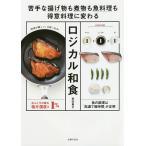 ロジカル和食 苦手な揚げ物も煮物も魚料理も得意料理