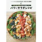 パワーサラダレシピ 元気と美と免疫力を高める最強の一皿 パワーサラダ専門店ハイファイブサラダのPFCバランス理論! +ドレッシング、スムージー、スープ