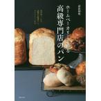 ホームベーカリーで作る高級専門店のパン/荻山和也/レシピ