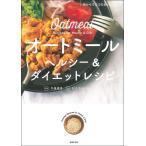 毎日クーポン有/ オートミールヘルシー&ダイエットレシピ 目からウロコのおいしさ!/牛尾理恵/松生恒夫