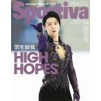 羽生結弦HIGH HOPES 日本フィギュアスケート2019-2020シーズン序   集英社