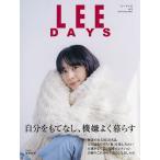 毎日クーポン有/ LEE DAYS vol.2(2021Autumn Winter)