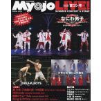 〔予約〕Myojo LIVE! 2021夏コン号
