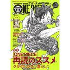 ONE PIECE magazine Vol.10/尾田栄一郎