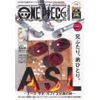 毎日クーポン有/ ONE PIECE magazine Vol.12/尾田栄一郎