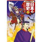 日本の歴史 7