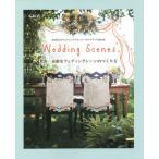 Yahoo!オンライン書店boox @Yahoo!店世界一素敵なウェディングシーンのつくり方 Wedding Scenes HAWAIIウェディングプランナーのアイディアBOOK/小林直子