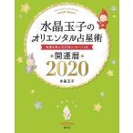 水晶玉子のオリエンタル占星術 幸運を呼ぶ366日メッセージつき 2020 開運暦 水晶玉子