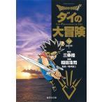 Dragon quest ダイの大冒険 19/三条陸/稲田浩司