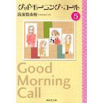 グッドモーニング・コール 5/高須賀由枝