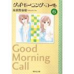 グッドモーニング・コール 6/高須賀由枝