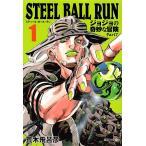 STEEL BALL RUN ジョジョの奇妙な冒険 Part7 1/荒木飛呂彦