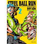 STEEL BALL RUN ジョジョの奇妙な冒険 Part7 2/荒木飛呂彦