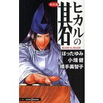 ヒカルの碁 KAIO vs.HAZE 新装版/ほったゆみ