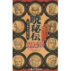 NARUTO−ナルト−暁秘伝 咲き乱れる悪の華/岸本斉史/十和田シン
