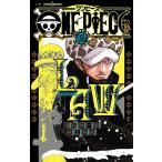 毎日クーポン有/ ONE PIECE novel LAW/尾田栄一郎/坂上秋成