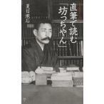 毎日クーポン有/ 直筆で読む「坊っちやん」/夏目漱石